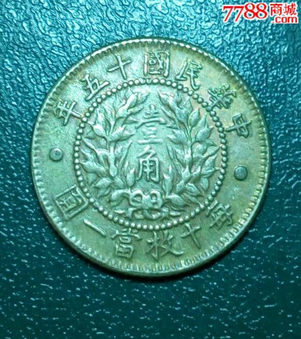 中华民国十五年壹角背龙凤囹图案银币
