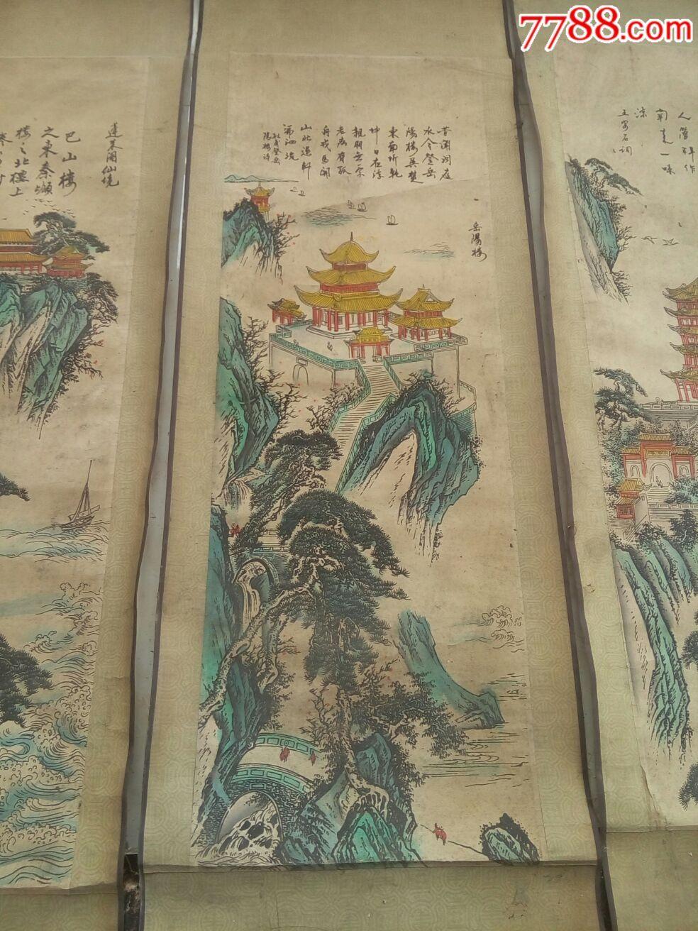 四扇屏-au15643962-山水国画原作-加价-7788收藏图片