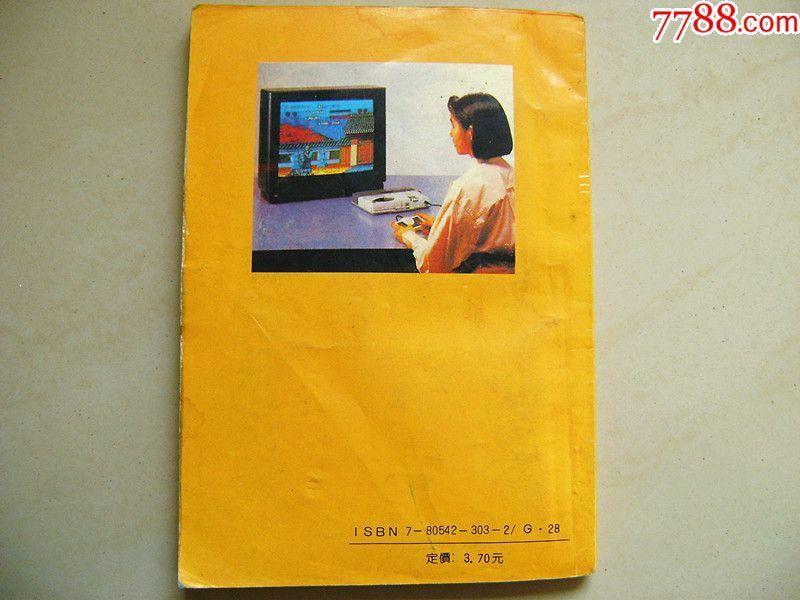 早期二手fc游戏机小霸王红白机游戏卡书秘籍攻温哥华到欧洲旅游攻略图片