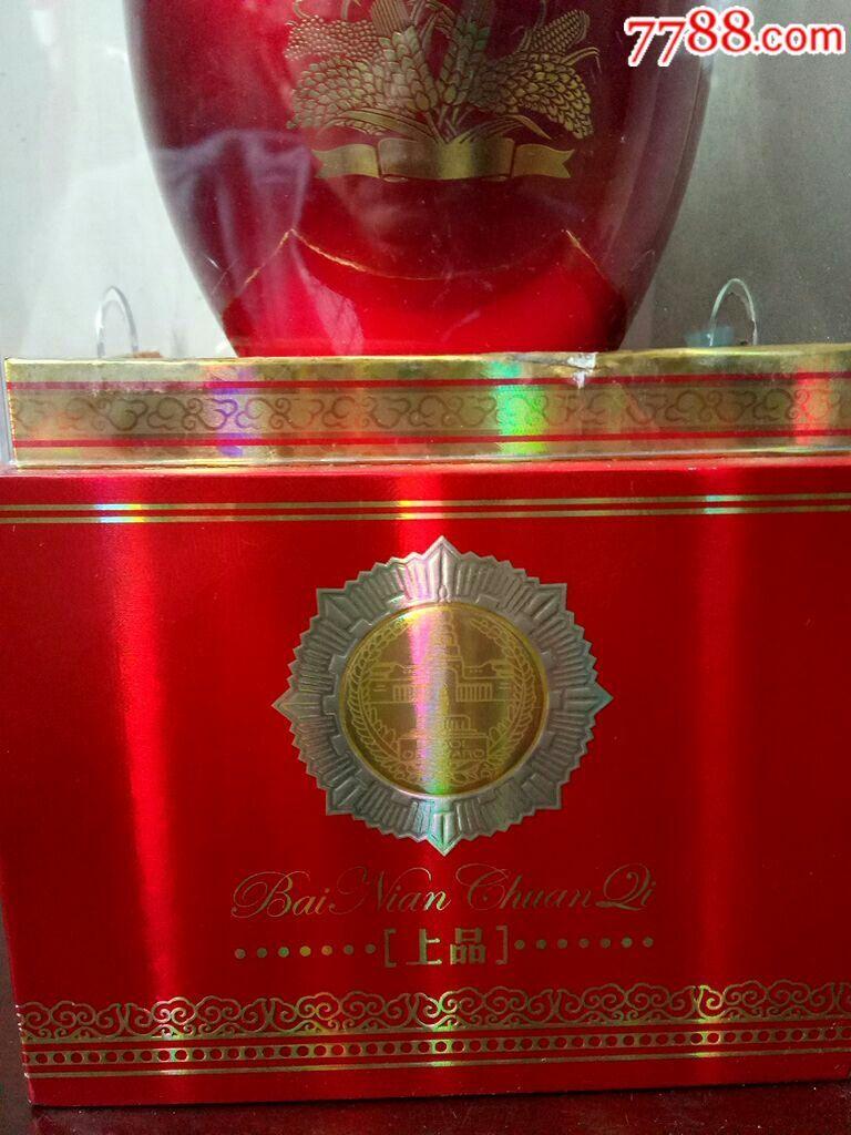52度五粮液100年传奇带包装盒空酒瓶一个.图片
