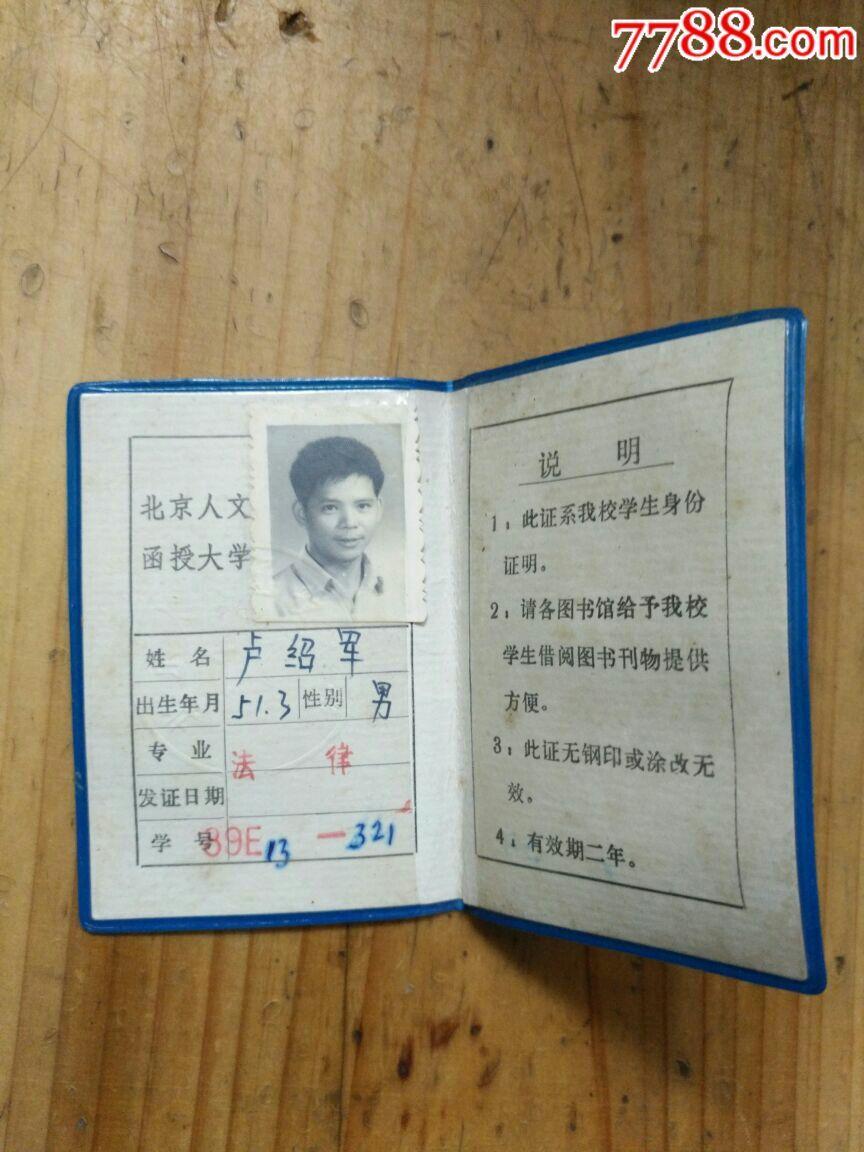北京人文函授大学学生证