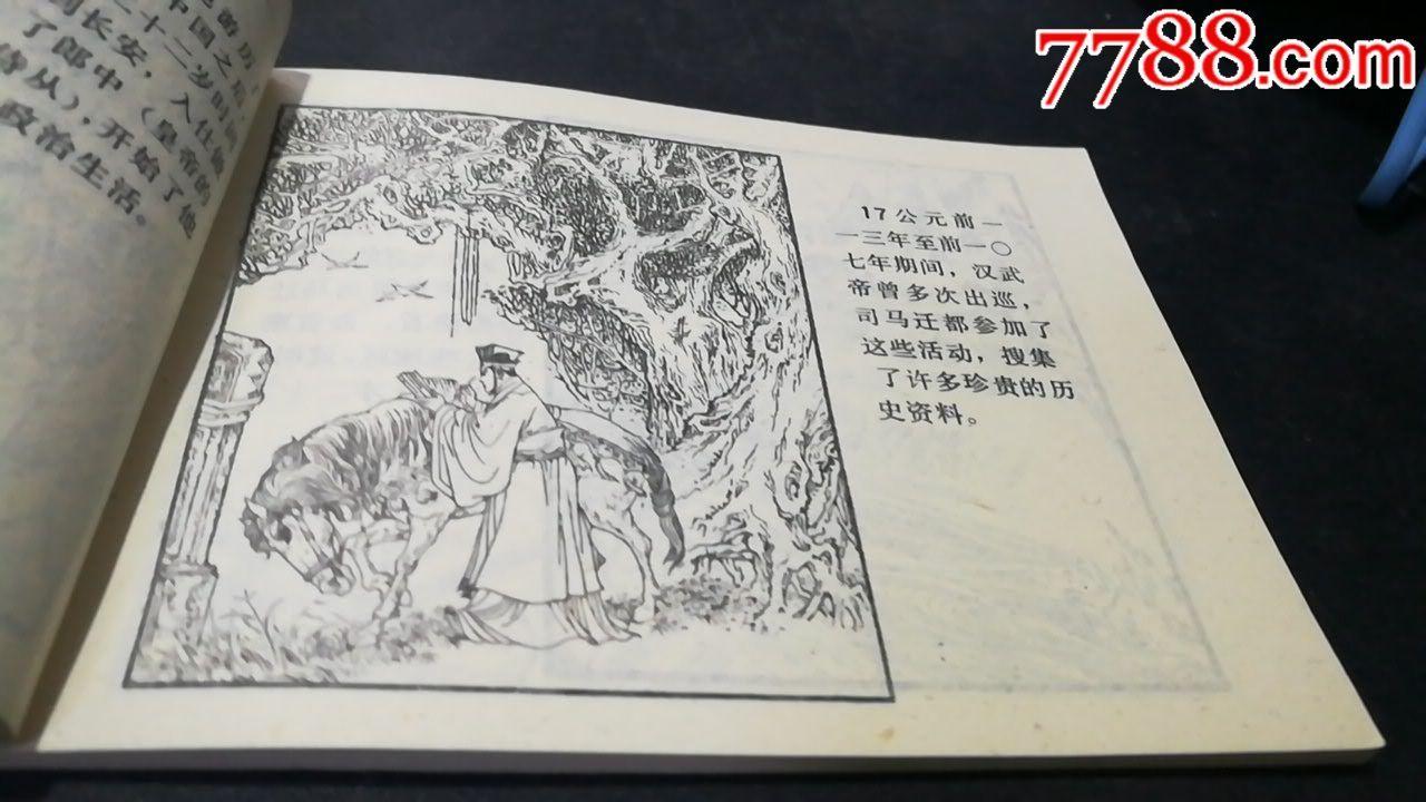 司马迁_价格45元【江东妙境藏金阁】_第8张