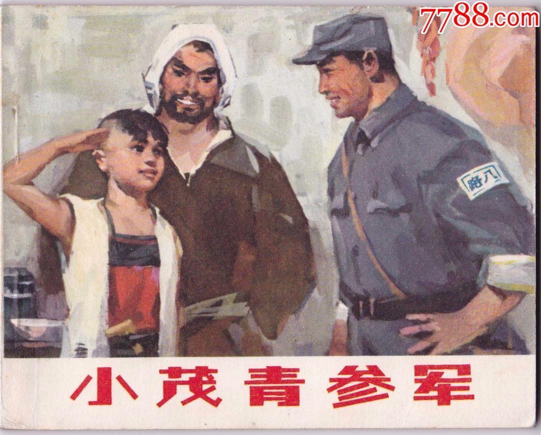 小茂青参军_连环画/小人书_江东妙境藏金阁【7788收藏