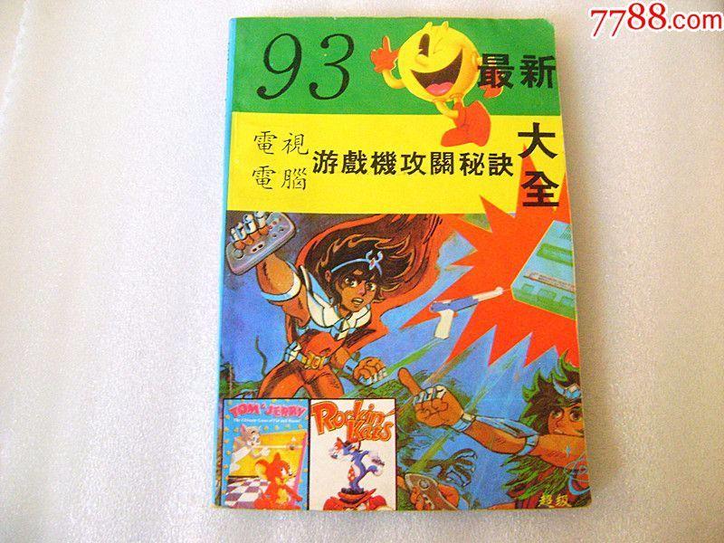 任天堂fc游戏机小霸王红白机游戏卡攻略书,早期橙光游戏多情美人攻略图片
