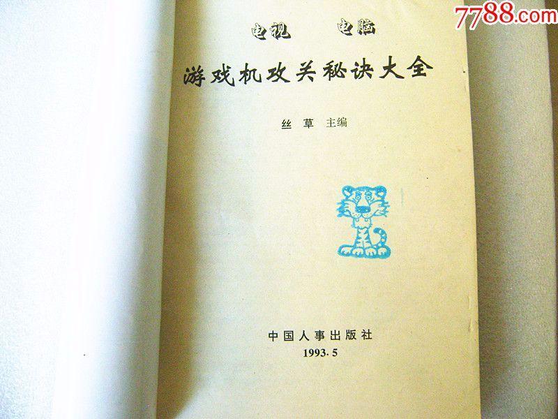 任天堂fc游戏机小霸王红白机游戏卡攻略书,早期梦幻攻略海贼王图片