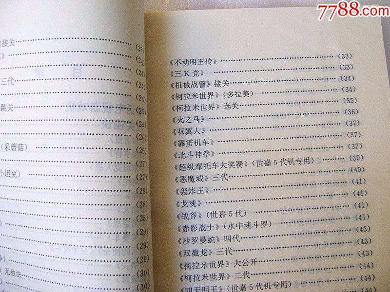 任天堂fc游戏机小霸王红白机游戏卡视频书,早期fc战斧游戏通关攻略图片