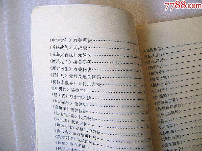 任天堂fc游戏机小霸王红白机游戏卡攻略书,早期张家口3月自驾游攻略图片