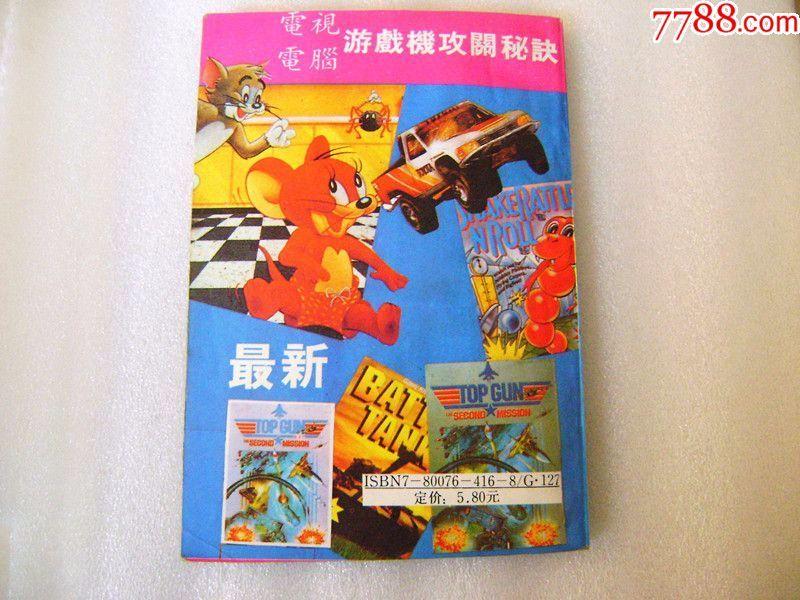 任天堂fc游戏机小霸王红白机游戏卡攻略书,早期的攻略天武汉一图片