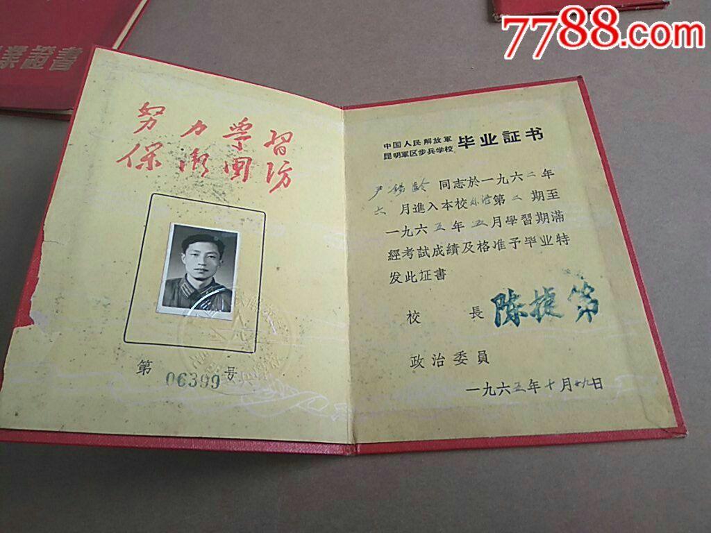 亚洲步兵区_中国人民解放军昆明*区步兵学校毕业证!