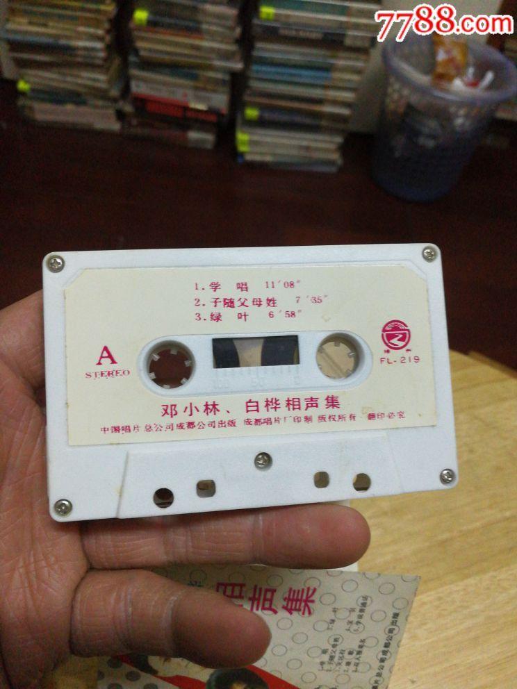 邓小林白桦相声集图片