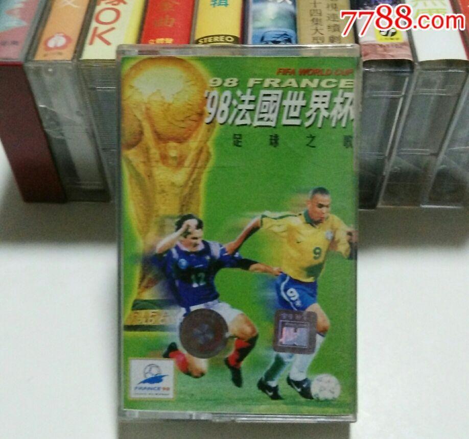 98法国世界杯足球之歌