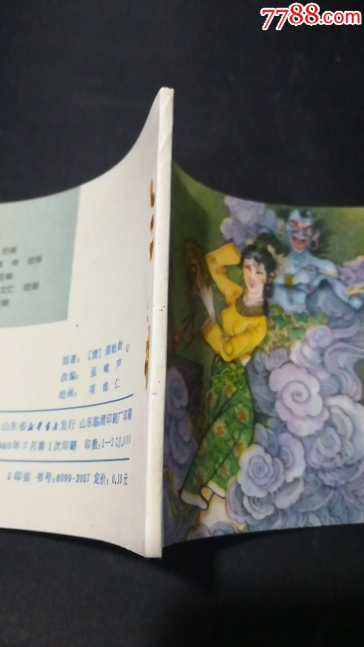 山东版聊斋-画皮_价格30元【江东妙境藏金阁】_第3张