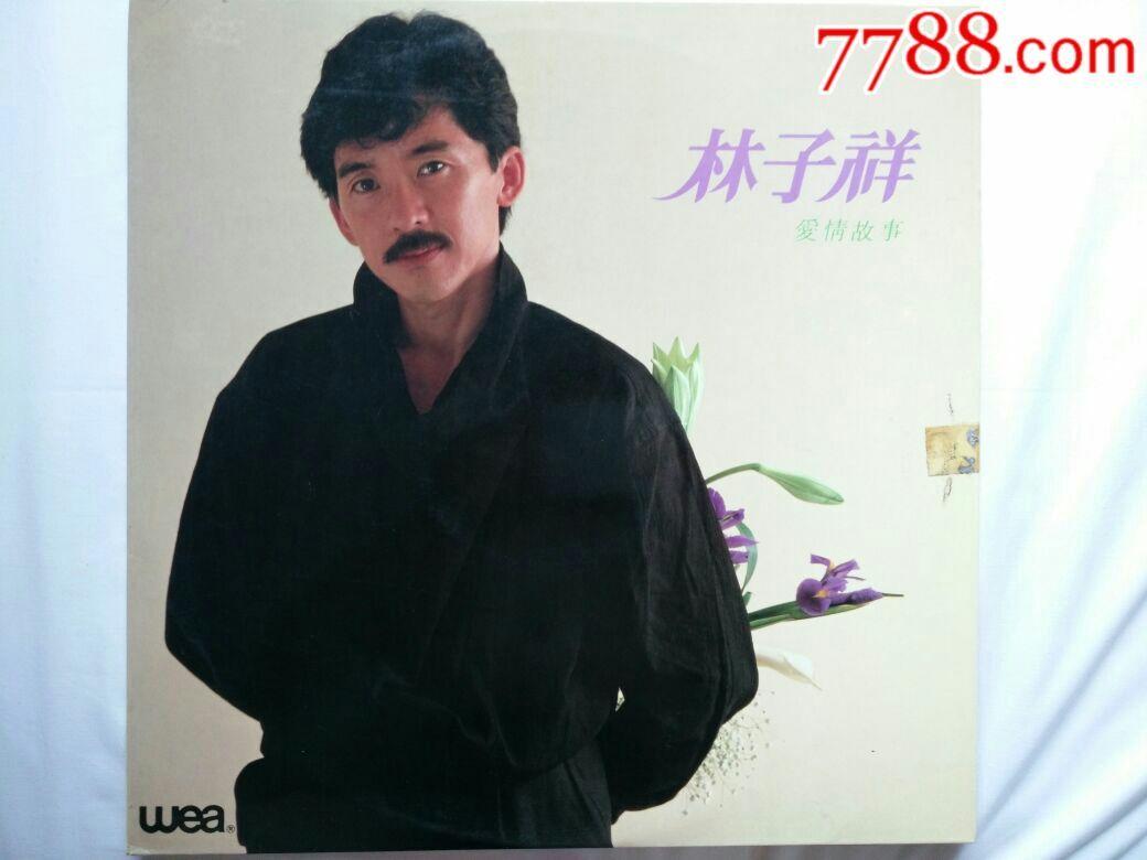 33转大唱片原版〔林子祥代表专辑一爱情故事】大张海报有唱词内片近全图片