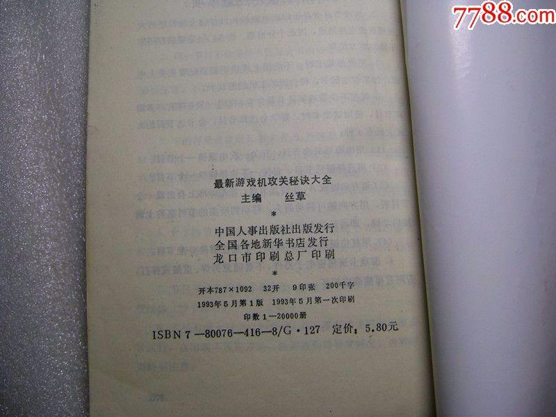 任天堂fc游戏机小霸王红白机游戏卡飞雪书,早期攻略长安游戏攻略图片