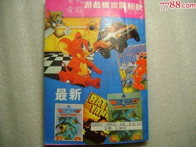任天堂fc游戏机小霸王红白机游戏卡攻略书,早期西安一日自由行攻略2015图片