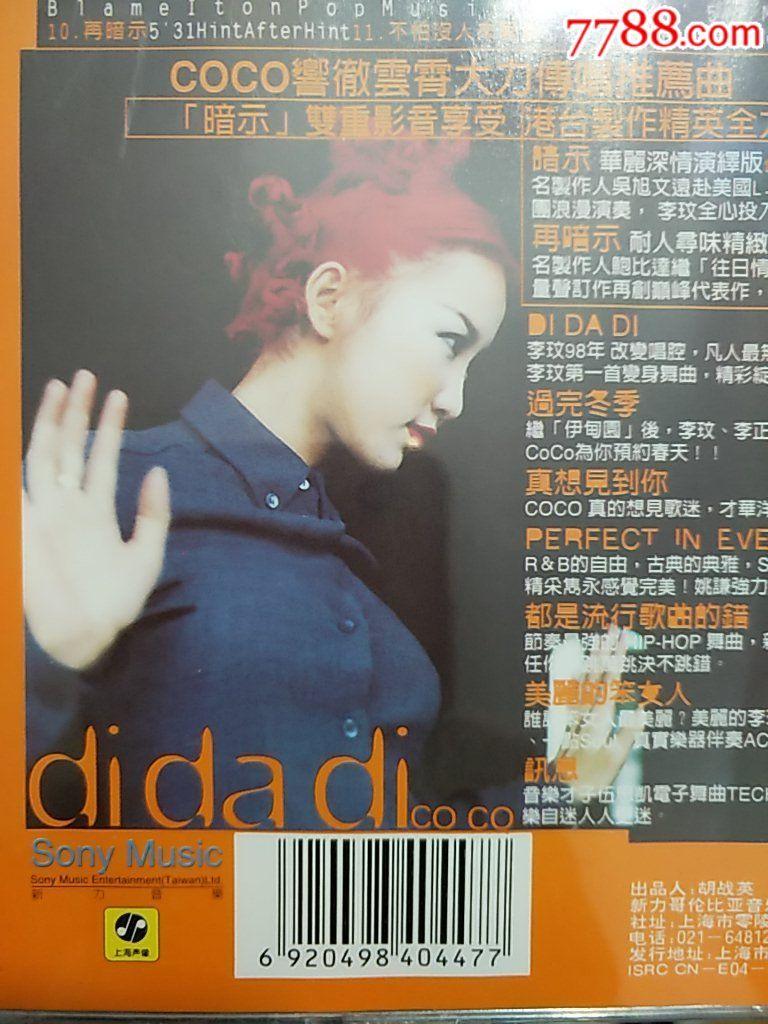 (音乐cd)coco李玟didadi暗示(全新未拆封,上海声像出版社出版如同新)图片