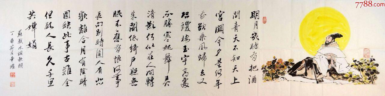 维吾尔书画家喇华璀六尺对开诗词配画--苏轼.水调歌头图片
