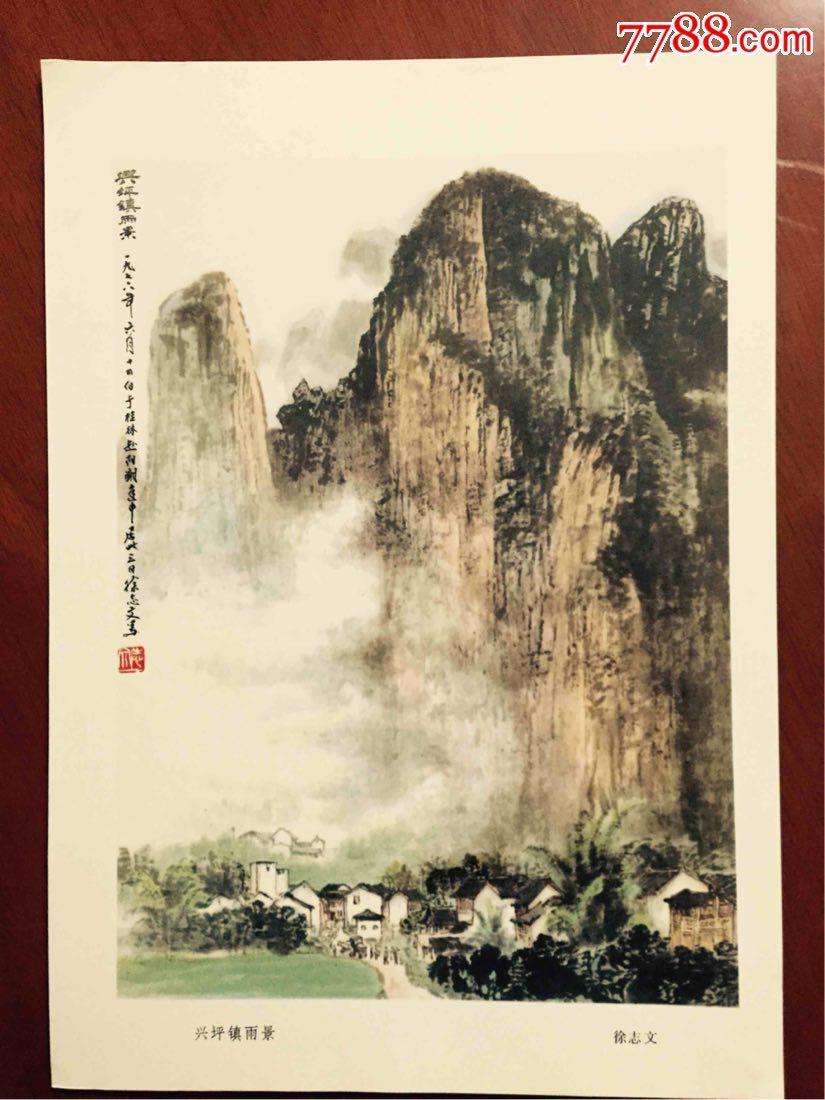 〈山水画写生选〉1978年1版2印【作者:陆俨少.等】!图片