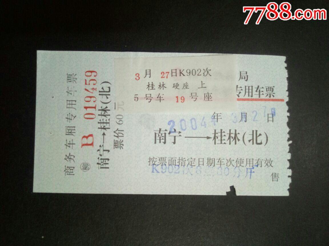 2004年南��-----桂林商�哲����S密�票一��(au16094979)_