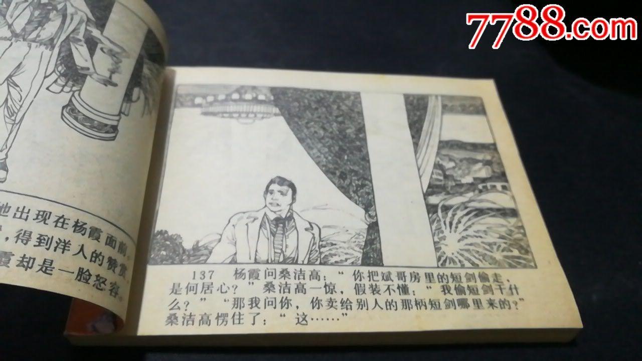 神力王(下)_连环画/小人书_江东妙境藏金阁【7788收藏