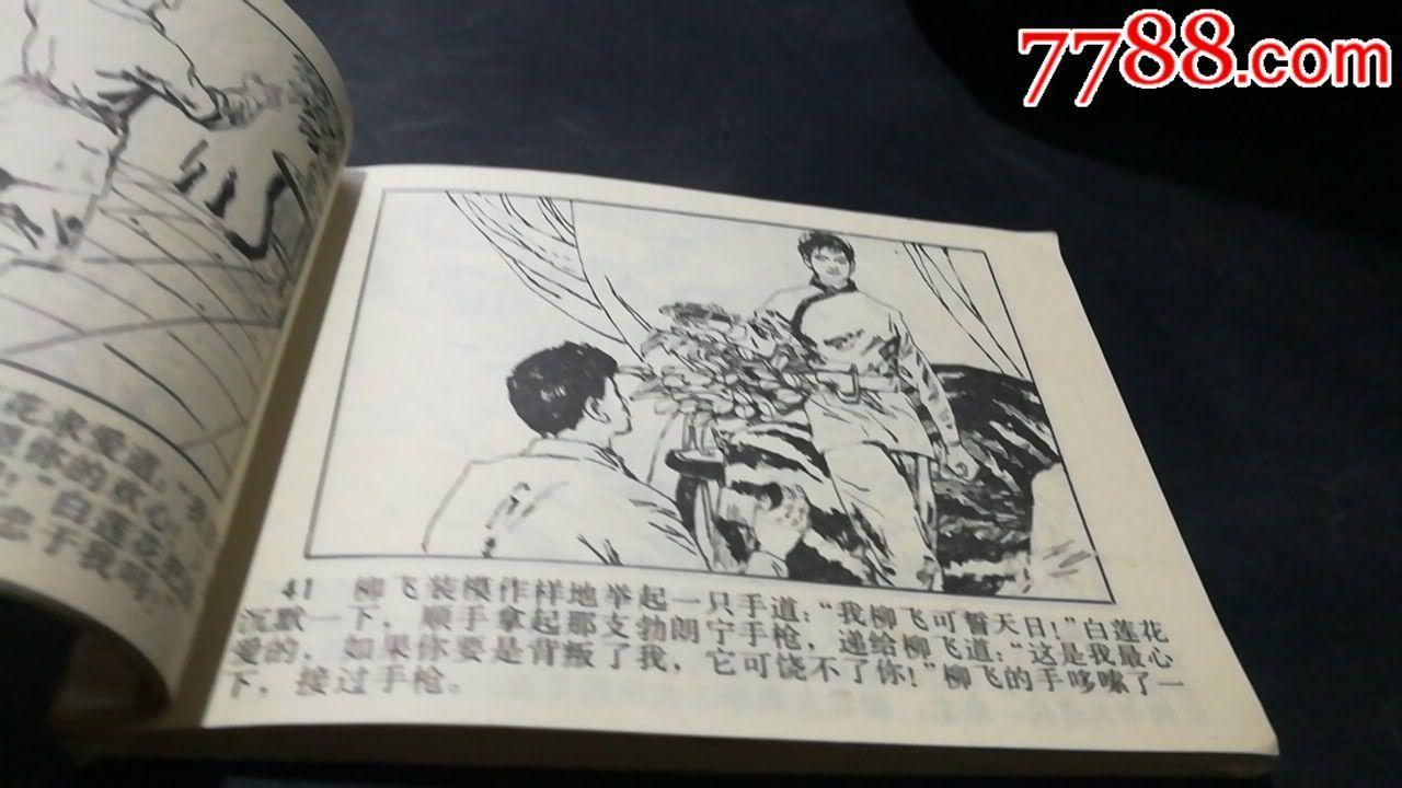 白莲花传奇_连环画/小人书_江东妙境藏金阁【7788收藏