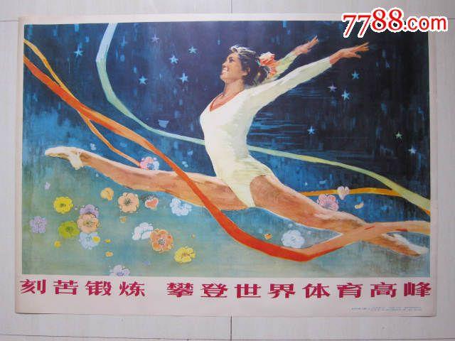 全开宣传画——————刻苦锻炼攀登世界体育高峰图片