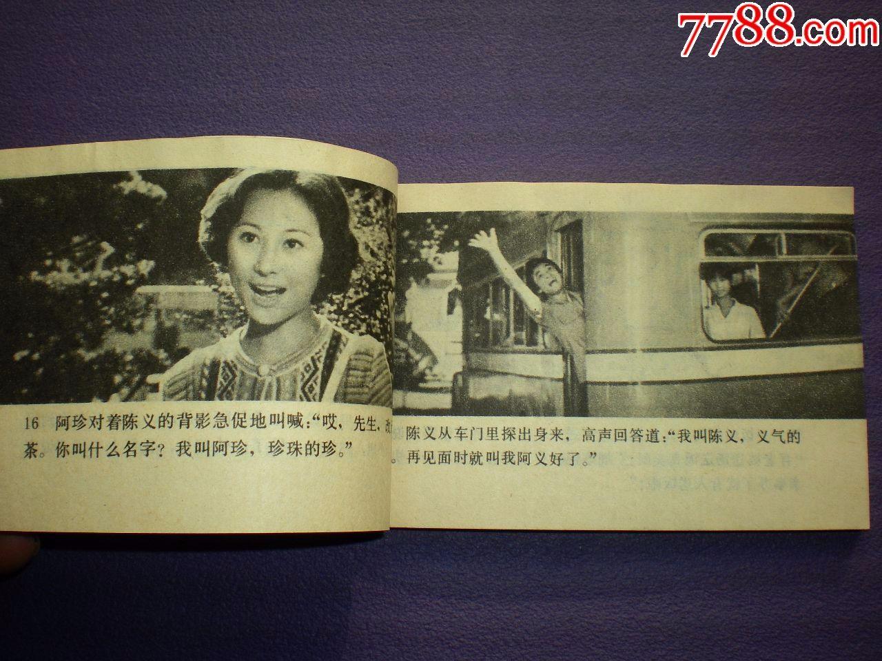 香港李燕燕主演,连环画《巴士奇遇结良缘》中国电影出版社,一版一印.