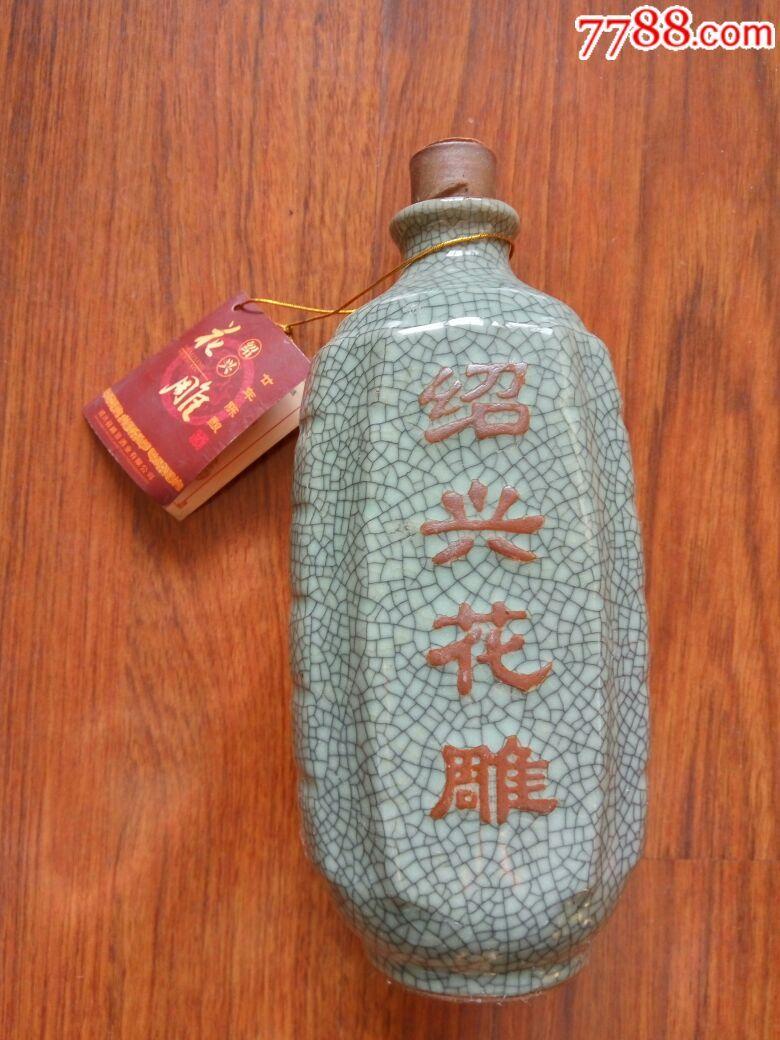 �B�d花雕王酒瓶(au16181210)_