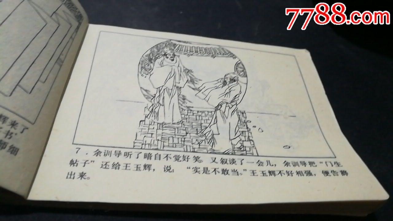 烈女牌坊_连环画/小人书_江东妙境藏金阁【7788收藏
