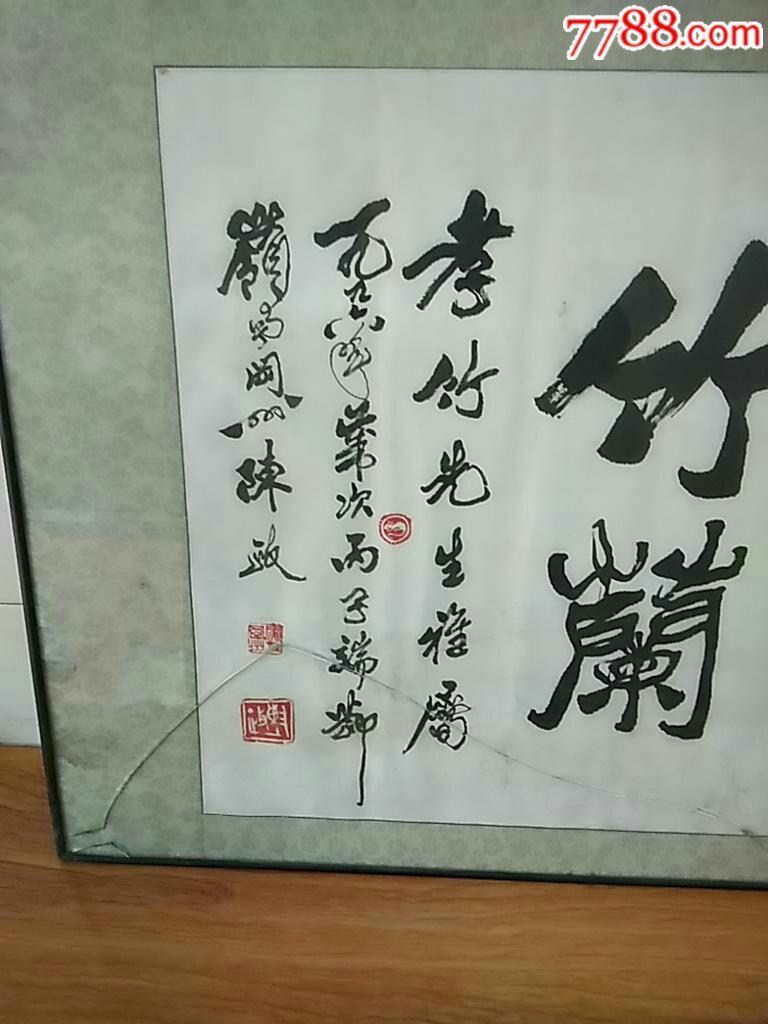 陈政书法【方圆雅藏】_第2张