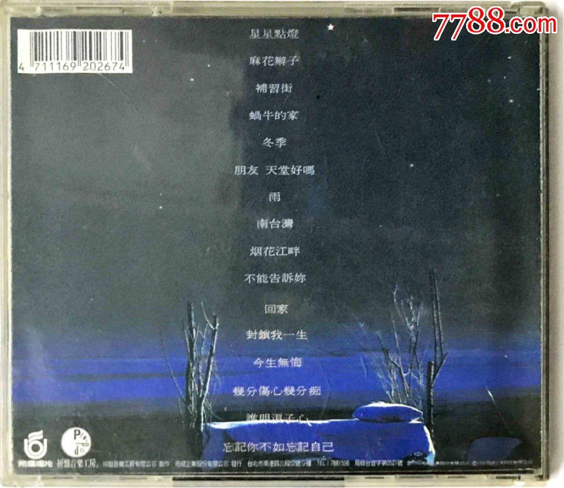 星星点灯歌词_郑智化-星星点灯cd