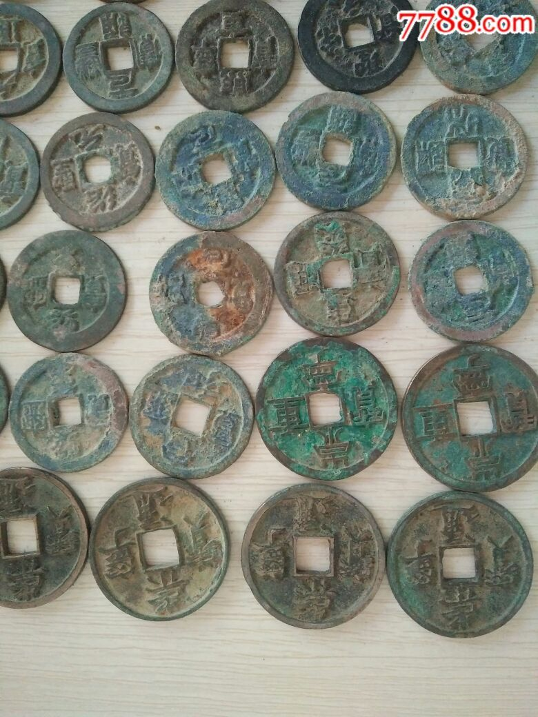唐宋钱币-au16248119-古币-加价-7788收藏__中国收藏