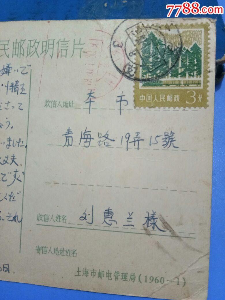 上海嘉涵邮中�_实寄上海邮制明信片(1960-1),中苏友好大厦图