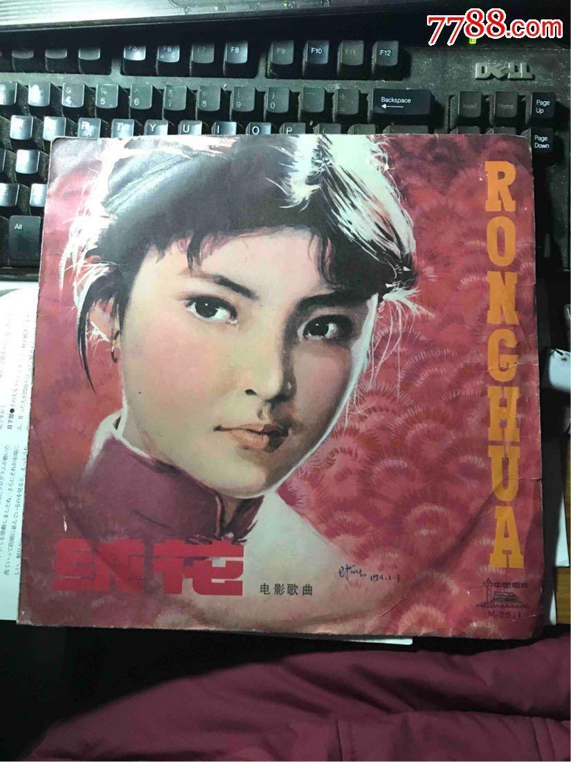 1979年大电影泪花:李谷一演唱,妹妹《小花》薄膜找哥电影流,唱片等女的很色的绒花图片