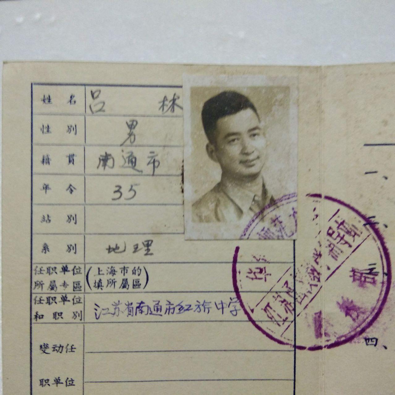 学习证:华东师范大学函授生证(五十年代)(原任职南通市红旗中学)(有