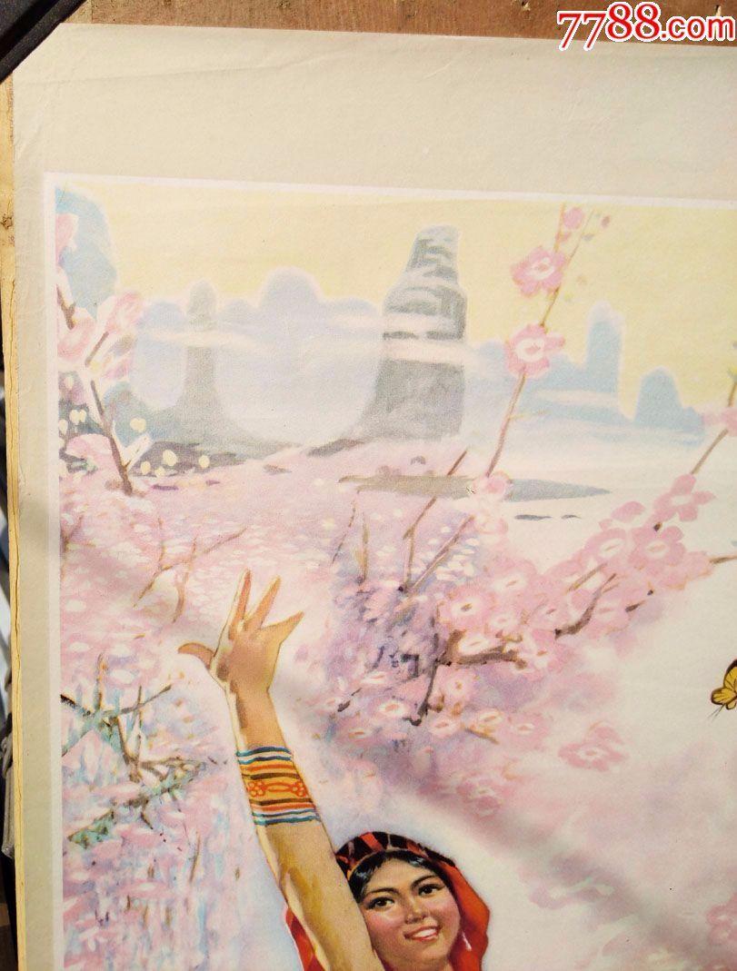 《欢乐的春天(1)-(4》刘海志画江西人民8111.349出版图片