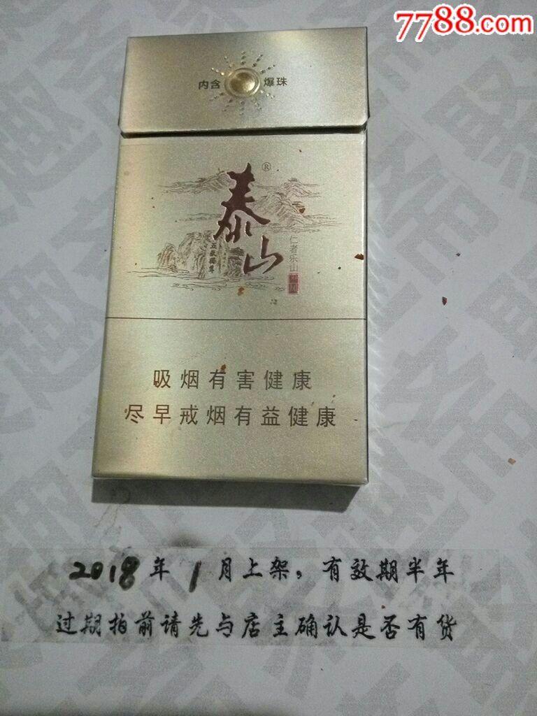 泰山儒风3d_价格3元【聚趣斋】_第1张
