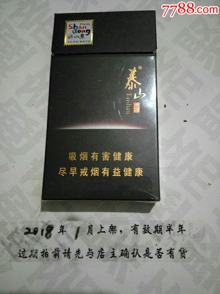 泰山佛光3d_价格3元【聚趣斋】_第1张