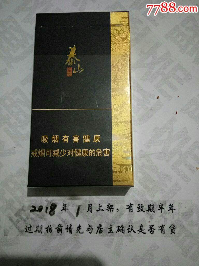 泰山佛光3d_价格3元【聚趣斋】_第2张