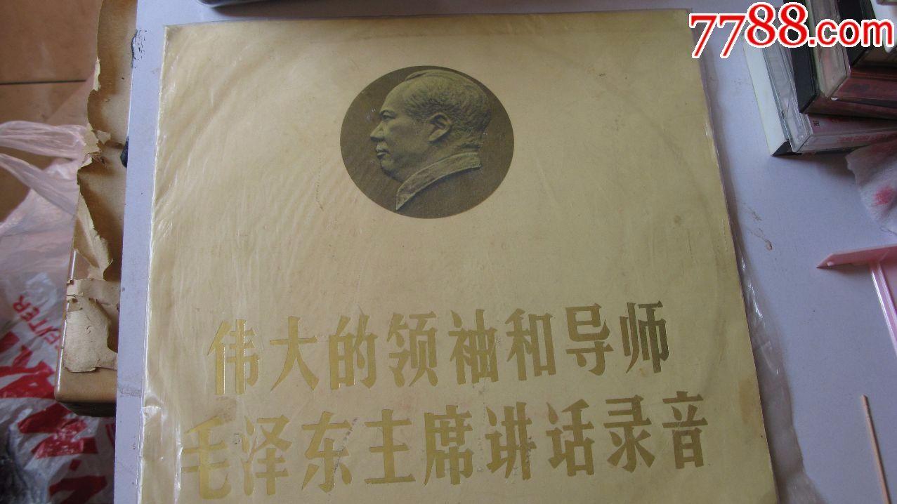 毛主席讲话录音--人民英雄永垂不朽,98美品