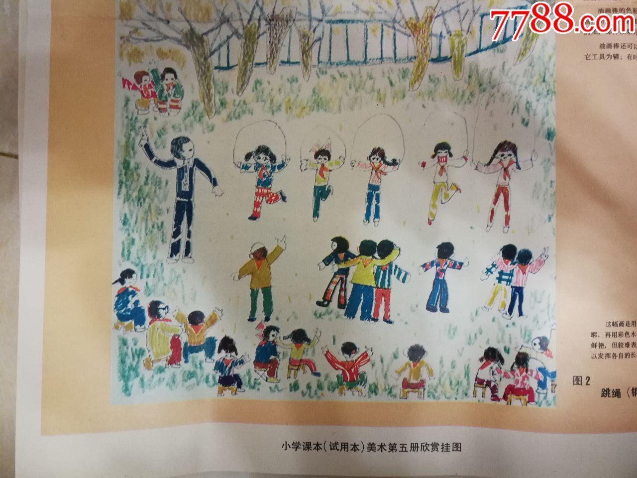 彩色画片美术教学技巧课本小学铅笔画(放学以网鸟挂图图片