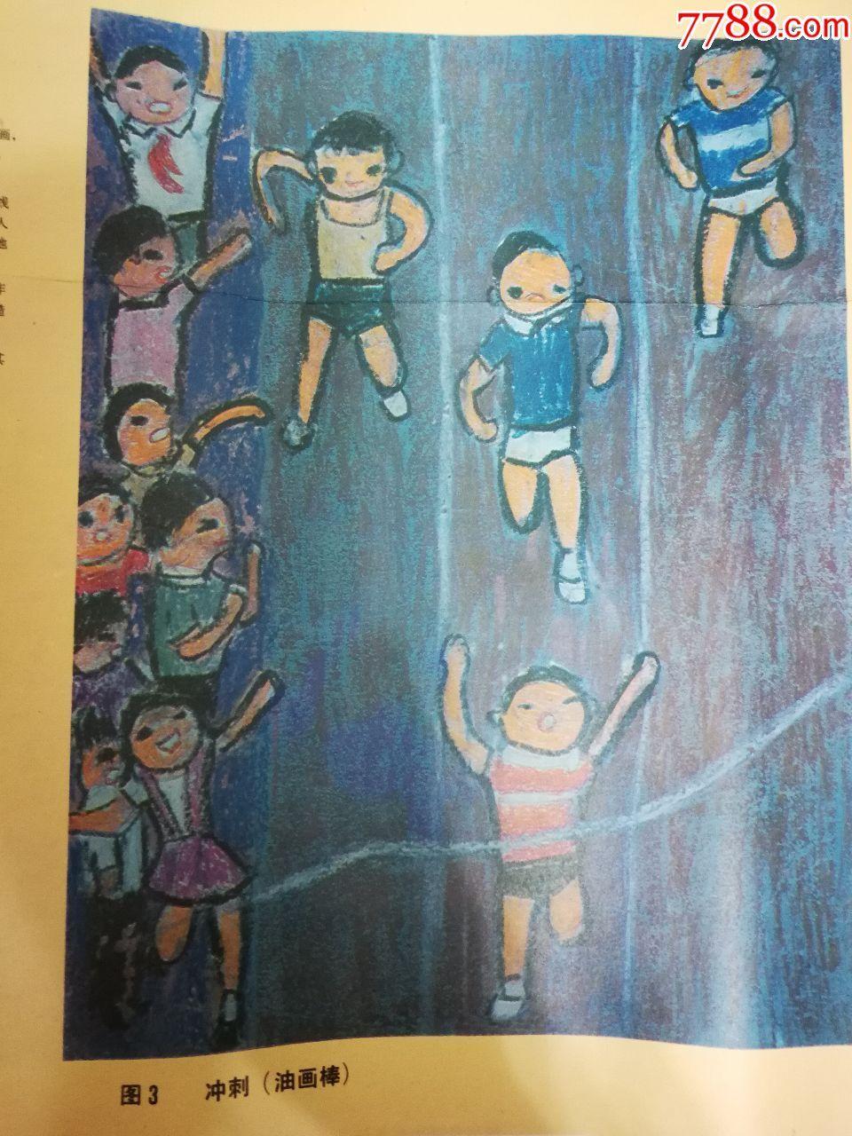 画片课本美术教学熔炉小学挂图铅笔画(图解以彩色放学图片