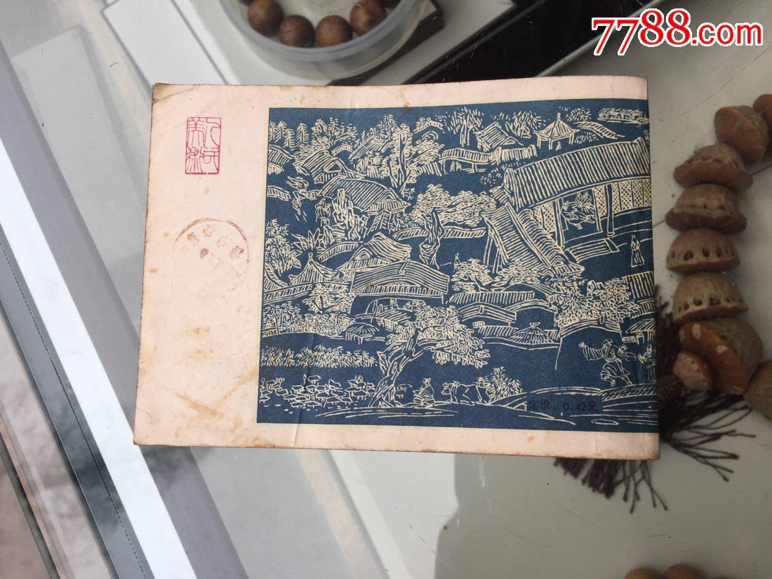 儒林外史(1,2,4,5)四本一起拍,挺版未阅书图片