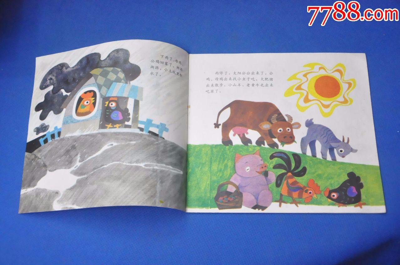 小土坑(幼儿图画故事丛书)——少年儿童出版社图片