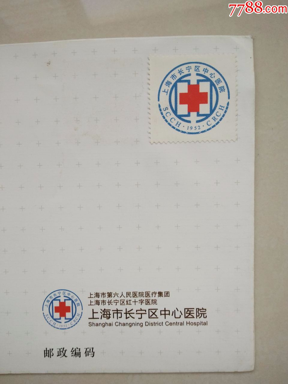上海市长宁区中心医院建院60周年(1952-2012)纪念封