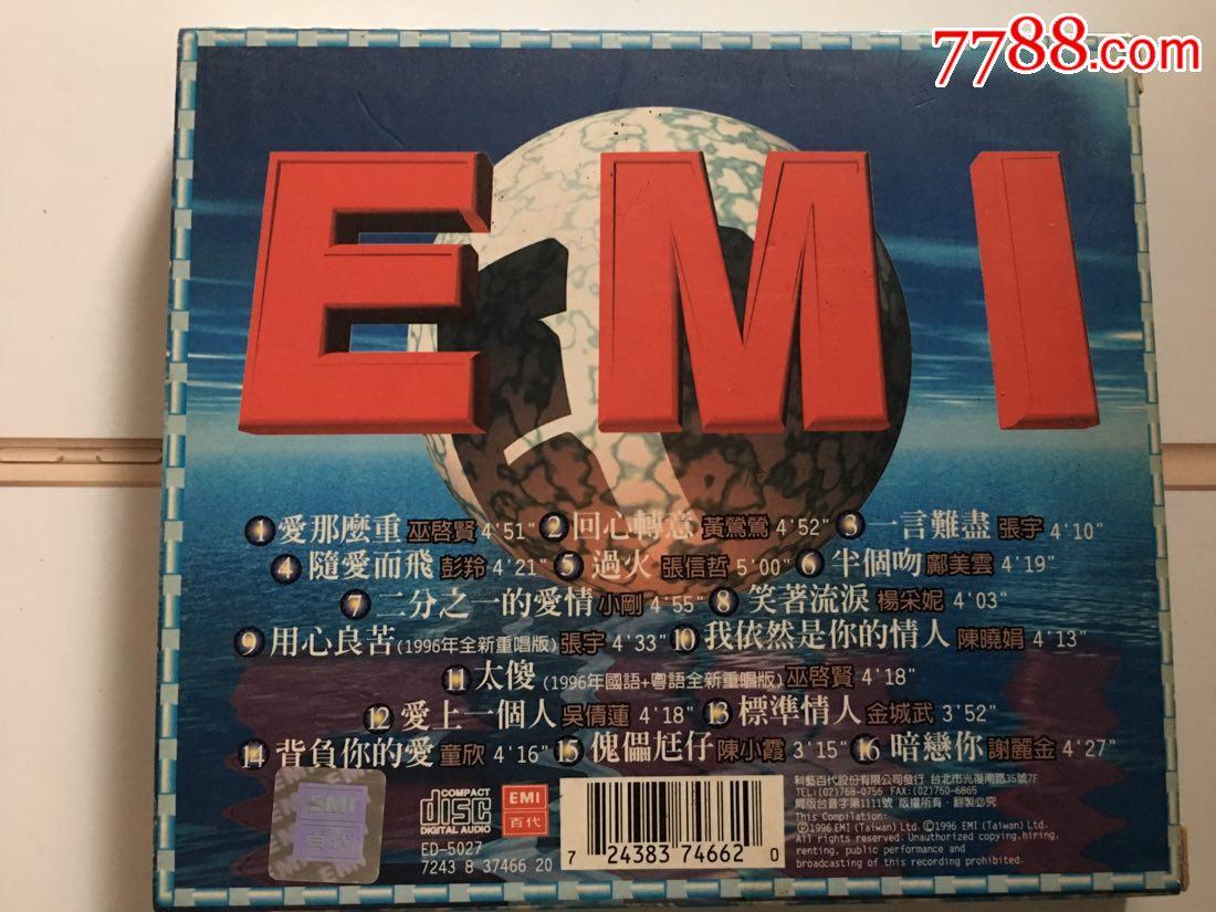emi(百代台版)****唯我独尊