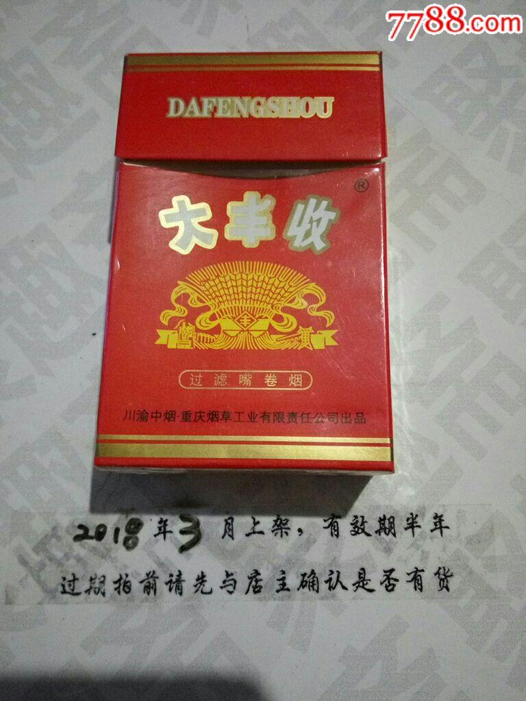 大丰收3d-au16696840-烟标/烟盒-加价-7788收藏__收藏