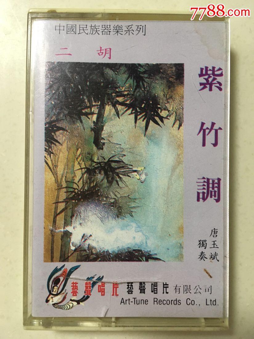《紫竹调》二胡,唐玉斌独奏;艺声唱片图片