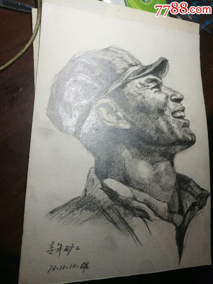 画功非常细腻的素描肖像画一张……《小矿工》……画家手工绘画,带