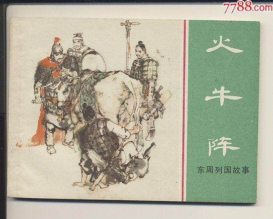 火牛�(au16806913)_